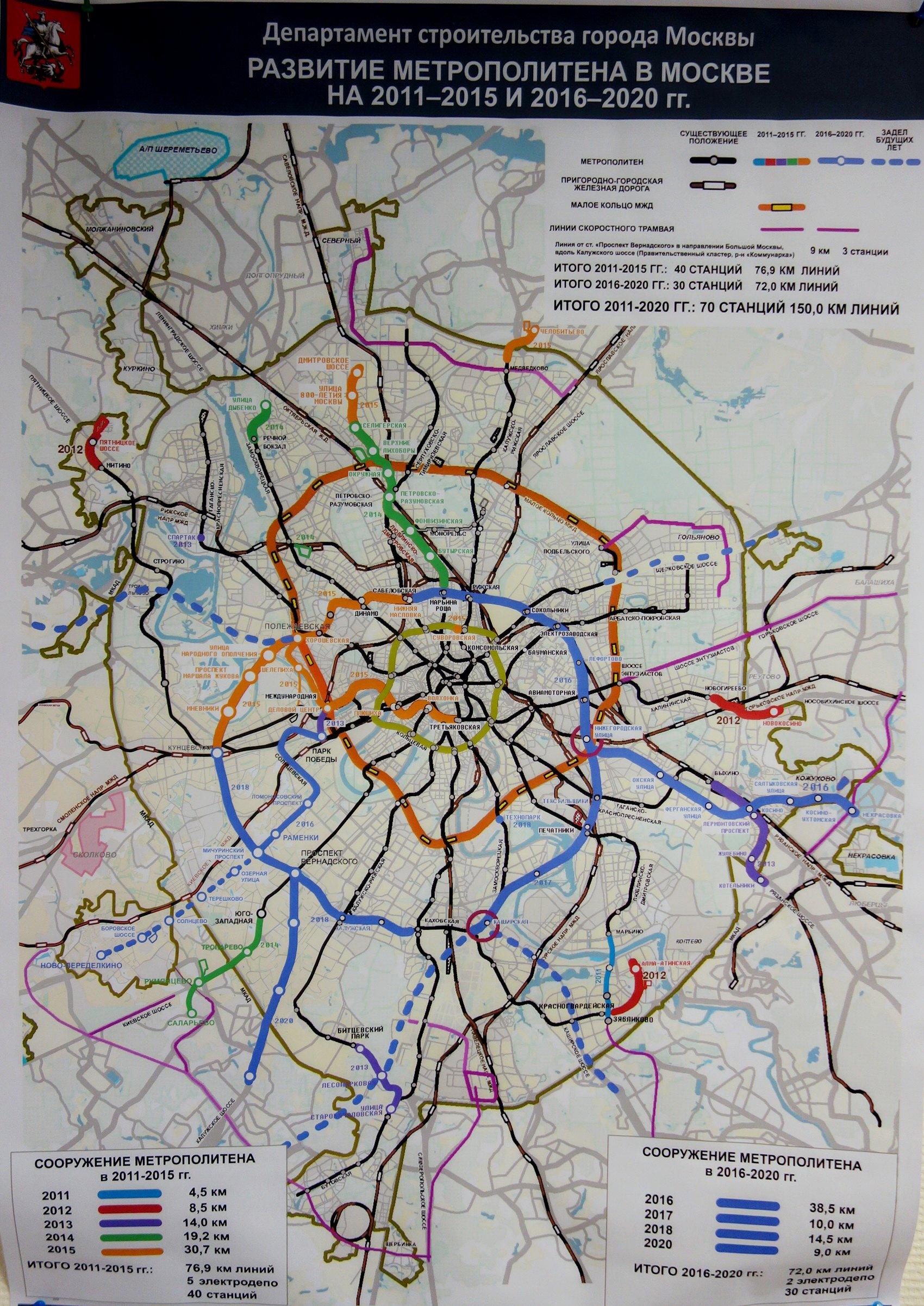 схема метро москвы через 10 лет