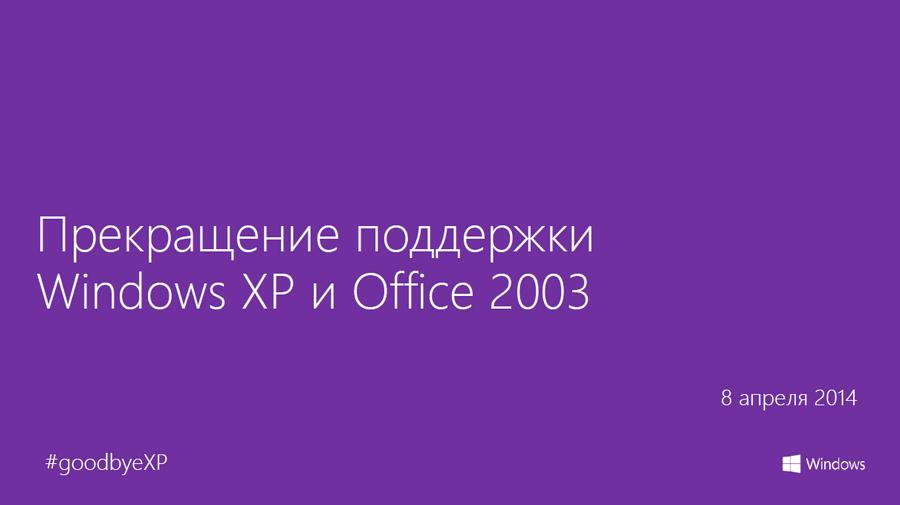 Когда кончается поддержка windows xp сообщение