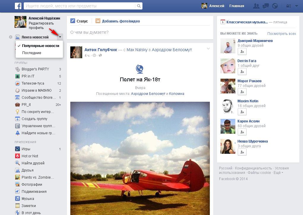Секреты Facebook