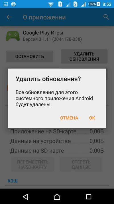 Остановить обновление приложений на андроиде