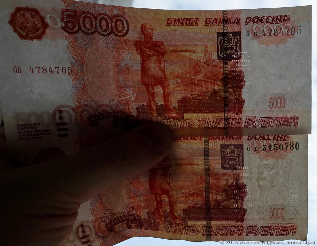 Фальшивые деньги или как меня обманули на крупную сумму