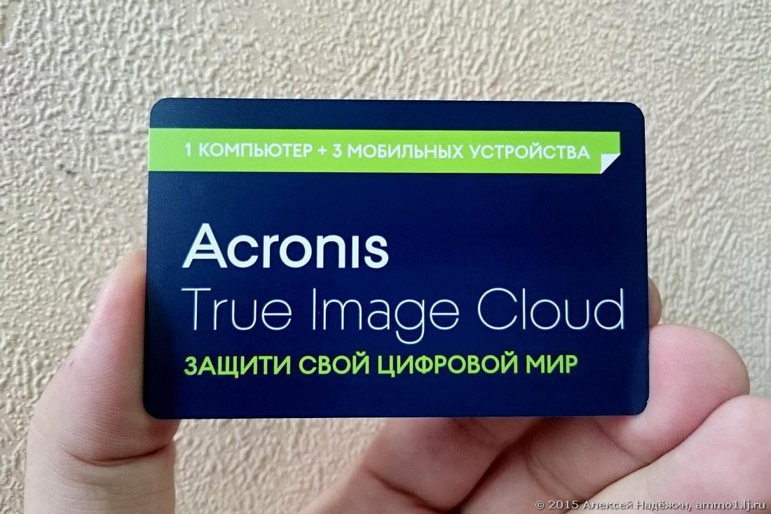 Новые версии Acronis True Image