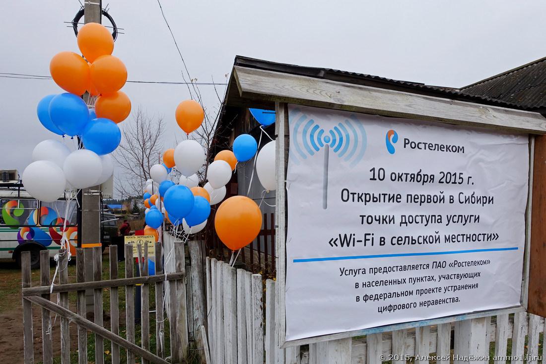 Какой Интернет сделают в российской глубинке?