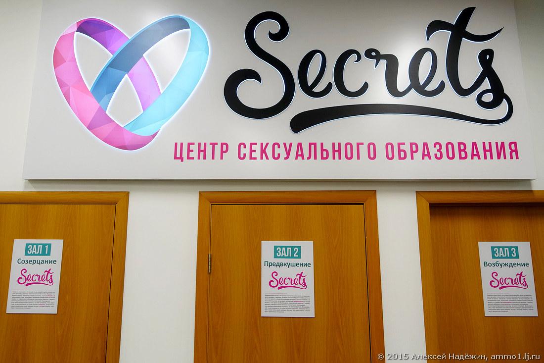 Секреты Secrets