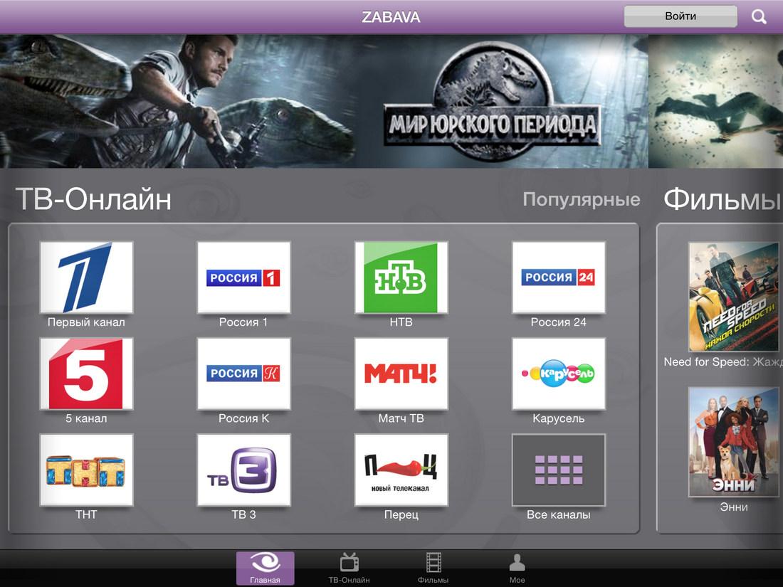 Показать все приложения го tv для планшета связь мтс