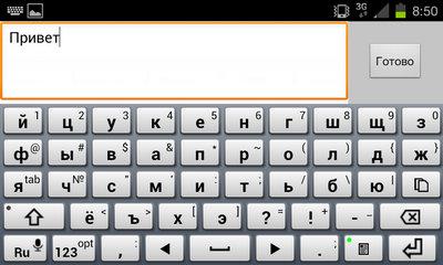 Клавиатура со стрелками для Android