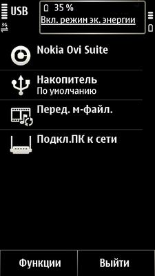 Программы Symbian 3, Anna, Belle. .